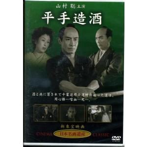 平手造酒  出演:山村聡・花井蘭子・月形龍之介 他  DVD k-daihan