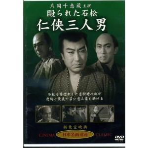 殴られた石松 仁狭三人男  主演:片岡千恵蔵  DVD k-daihan