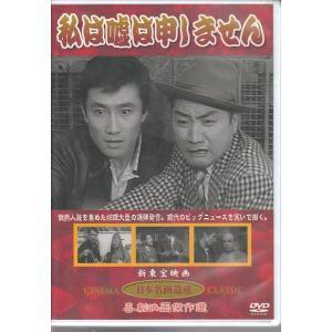 私は嘘は申しません  主演:松原緑郎・大宮敏光・泉和助 他  DVD k-daihan