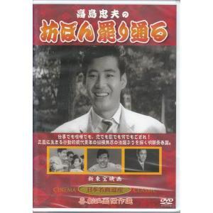 坊ぼん罷り通る  主演:高島忠夫・高倉みゆき・天知茂 他  DVD k-daihan