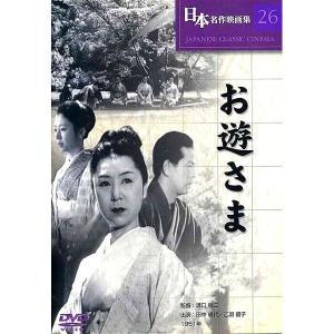 お遊さま  送料無料! 著名な谷崎潤一郎文学の映像化  DVD k-daihan