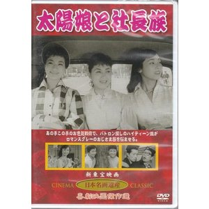 太陽娘と社長族  主演:久保菜穂子・中山昭二・小畑絹子 他  DVD k-daihan