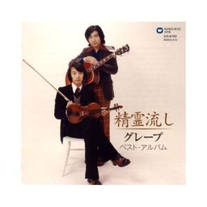 グレープ   CD 精霊流し EJS-6193|k-daihan