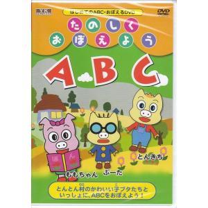 たのしくおぼえよう 『ABC』 はじめてのABC・おぼえるDVD|k-daihan