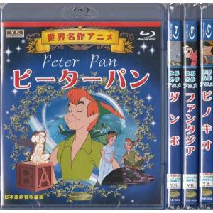 世界名作アニメ(ディズニー) ブルーレイDVD 4本セットb|k-daihan