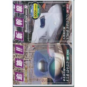 追跡  新幹線  E5系「はやぶさ」、N700系「みずほ・さくら」  DVD