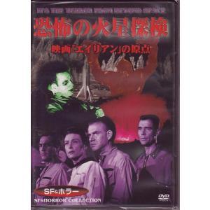 恐怖の火星探検 DVD  映画「エイリアン」の原点|k-daihan