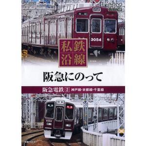 私鉄沿線 阪急電車にのって2 DVD 神戸線・京都線・千里線
