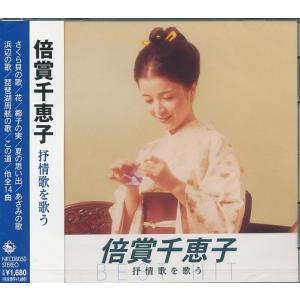 倍賞千恵子 抒情歌を歌う CD さくら貝の歌/花/浜辺の歌等14曲|k-daihan