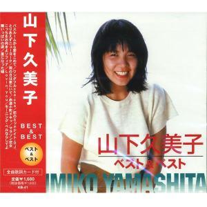 山下久美子 ベスト&ベスト  バスルームから愛をこめ 等12曲収録