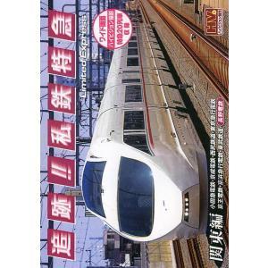 追跡 私鉄特急 関東編 小田急電鉄、京成電鉄、西部電鉄 等  DVD