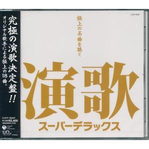 演歌スーパーデラックス  CD  〜極上の名曲を聴く〜|k-daihan