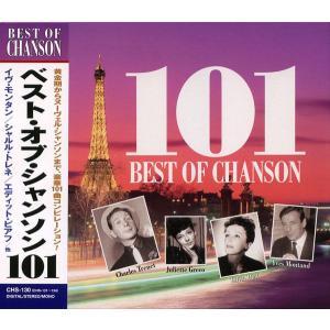 シャンソン CD4枚組101曲入 イブ・モンタン/エディット・ピアフ