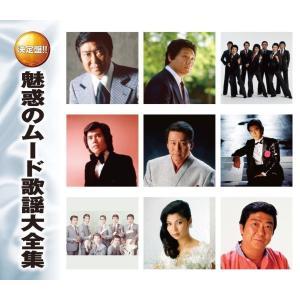 魅惑のムード歌謡大全集 CD2枚組