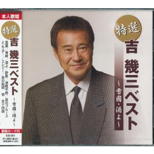 吉幾三 ベスト CD 雪國 / 酒よ等14曲入り|k-daihan