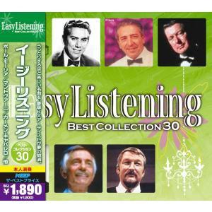 イージーリスニング ベスト30 (CD2枚組) ポール・モーリア他|k-daihan
