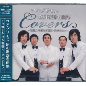 ロス・プリモス CD 〜夜霧よ今夜も有難う・足手まとい〜全12曲|k-daihan