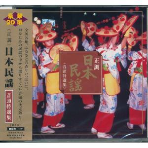正調 日本民謡 音頭特選集 20曲入り CD|k-daihan