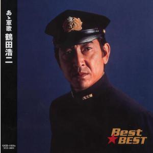 あゝ軍歌 鶴田浩二 CD 同期の桜/異国の丘 等全20曲