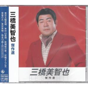 収録曲 1. 東京五輪音頭   2. 東村山音頭   3. 新撰組の歌   4. 折鶴さんど笠   ...