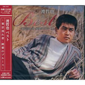 渡哲也 ベスト CD 〜東京流れ者・純愛のブルース〜等12曲|k-daihan