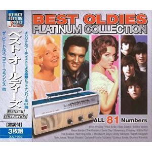 オールディーズ CD3枚組81曲収録の商品画像