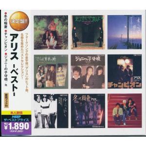アリス 〜ベスト〜 CD ヒット曲、名曲を集めたベストセレクション!|k-daihan