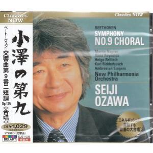 小澤の第九 ベートーヴェン:交響曲第9番ニ短調Op.125《合唱》   CD|k-daihan
