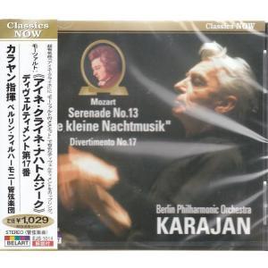 カラヤン指揮  モーツァルト アイネ・クライネ・ナハトムジーク   CD|k-daihan