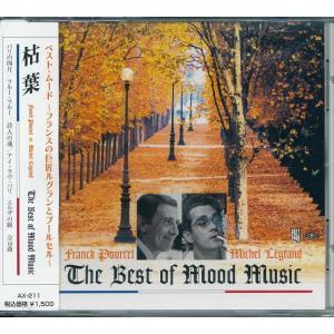 枯葉 ベスト・ムード 〜フランスの巨匠ルグランとプールセル〜   CD|k-daihan