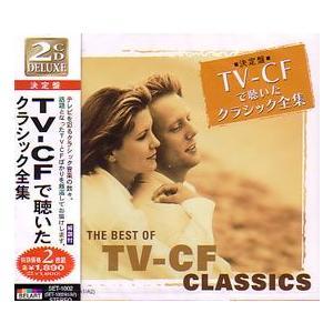 TV−CFで聴いたクラシック全集 CD2枚組/全28曲 解説付|k-daihan