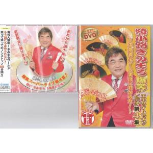 綾小路きみまろ第4集  CD/DVDセット 爆笑!エキサイトライブ|k-daihan