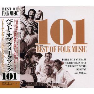 ベスト・オブ・フォークソング 101 コンピレーション  CD