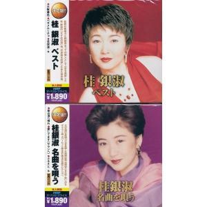 桂銀淑  CD2枚組 を2セット 全60曲収録|k-daihan