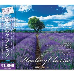 癒しのクラシック CD6枚組 歴史的な作曲家によ...の商品画像