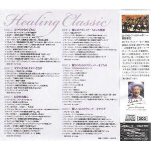 癒しのクラシック CD6枚組 歴史的な作曲家に...の詳細画像1