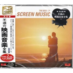 不滅の映画音楽全集 CD2枚組全32曲|k-daihan