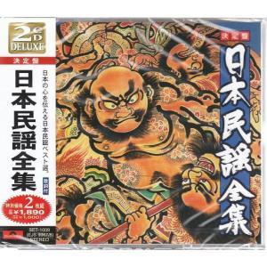 決定盤・日本民謡全集 CD2枚組全32曲 全国の民謡ベスト選