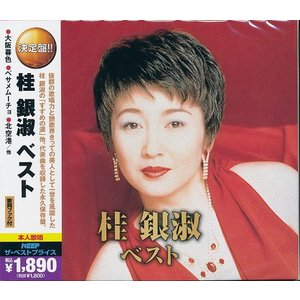 桂銀淑 ベスト CD2枚組 大阪暮色/すずめの涙等全30曲|k-daihan