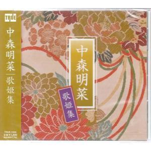 中森明菜 『歌姫集』 CD いい日旅立ち/秋桜など、カヴァー曲|k-daihan