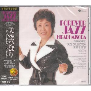 美空ひばり スタンダード・ジャズ・コレクション   CD|k-daihan