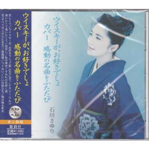 石川さゆり ウイスキーがお好きでしょ/カバー曲集  CD k-daihan