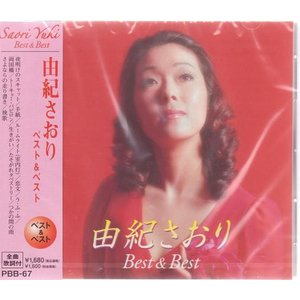 由紀さおり CD 夜明けのスキャット、手紙などヒット曲を12曲収録|k-daihan