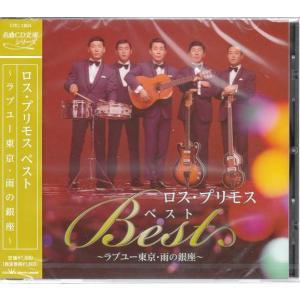 ロス・プリモス CD 〜ラブユー東京・雨の銀座〜全12曲入り|k-daihan