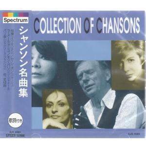 シャンソン 枯葉(イヴ・モンタン)ラ・メール(グレコ)等12曲   CD|k-daihan