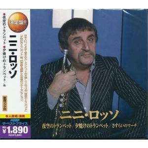 ニニ・ロッソ  CD2枚組 夜空のトランペットなど 30曲収録|k-daihan