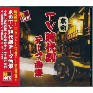 TV時代劇テーマ曲集 CD 暴れん坊将軍/必殺仕掛人/水戸黄門/ほか