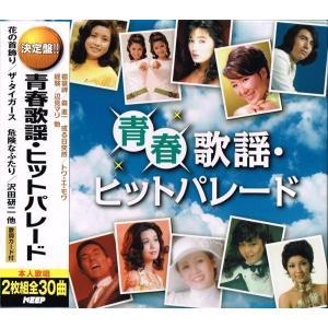 青春歌謡・ヒットパレード CD2枚組全30曲 沢田研二/加山雄三ほか|k-daihan