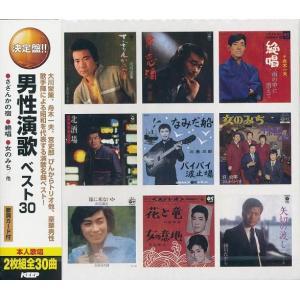 男性 演歌 ベスト CD2枚組|k-daihan
