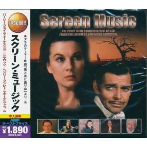 スクリーン・ミュージック  CD2枚組 30曲収録|k-daihan